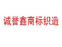 青岛诚誉鑫商标织造有限公司