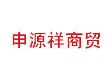 青岛申源祥商贸有限公司