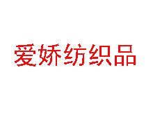 宜興愛嬌紡織有限公司