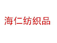 绍兴县海仁纺织品有限公司