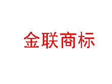 青岛金联商标有限公司