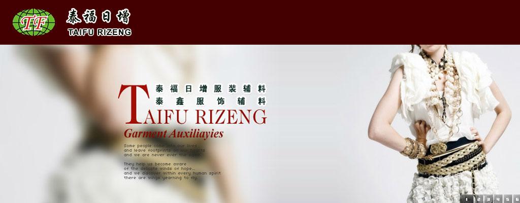 上海泰鑫服飾輔料有限公司 上海泰福日增服裝輔料有限公司
