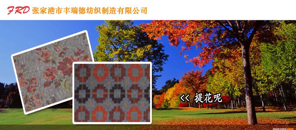 张家港市丰瑞德纺织制造有限公司