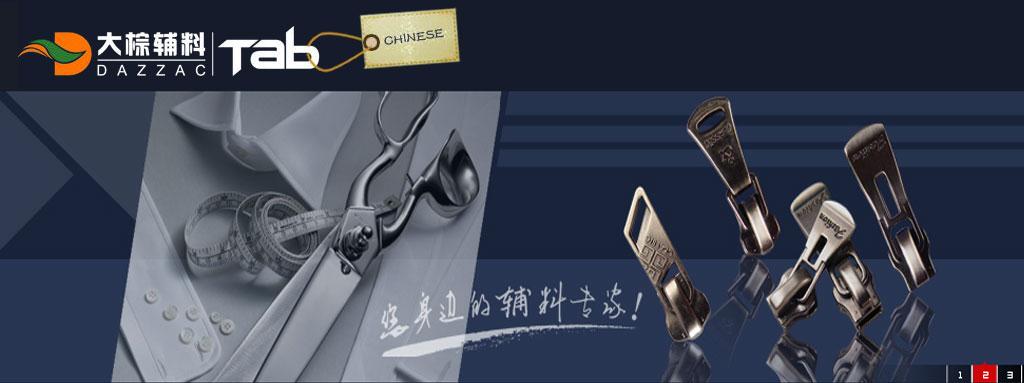 上海大棕服裝服飾有限公司