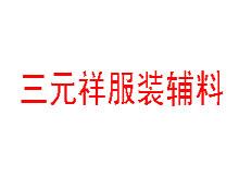 青岛三元祥辅料有限公司