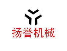 浙江扬誉机械制造有限公司