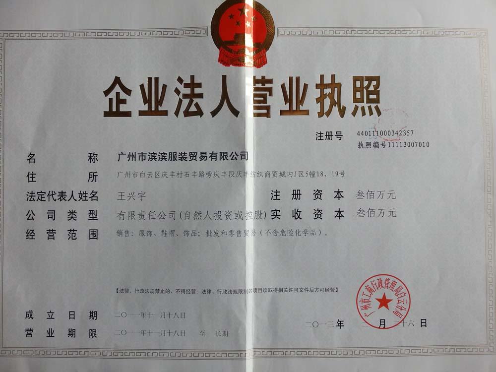 广州市滨滨服装贸易有限公司