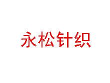 河北省永松针织厂