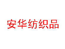 紹興市安華紡織品有限公司