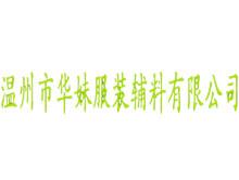 温州市华妹服装辅料有限公司