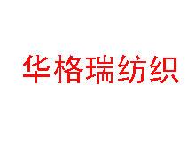 青島華格瑞紡織有限公司