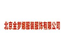 北京金梦娜服装服饰有限公司