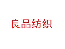 紹興柯橋良品紡織有限公司