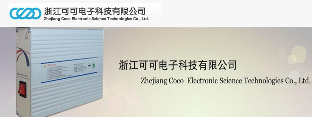 浙江可可电子科技有限公司
