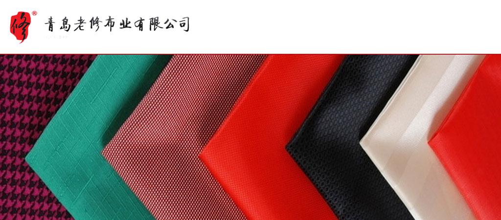 青岛老修布业有限公司
