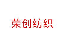 張家港榮創紡織有限公司