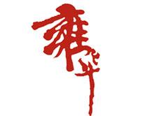 湖北雍华丝绸制品有限公司