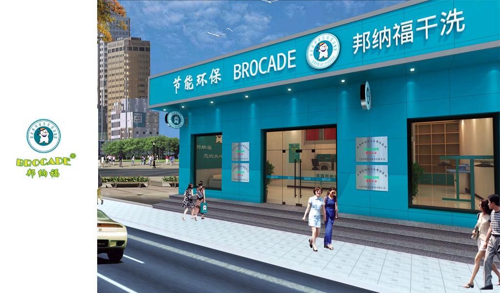 英国邦纳福干洗店加盟连锁集团上海公司