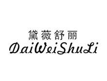 黛薇舒丽(香港合资)有限公司