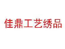 苏州佳鼎工艺绣品有限公司