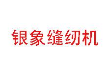 温州银象缝纫机厂