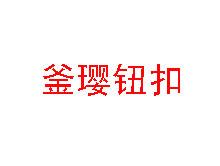 东莞釜璎钮厂有限公司