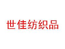 武汉世佳纺织品有限公司