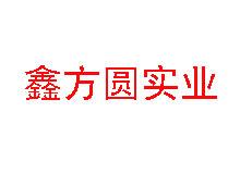 湖北襄樊鑫方圆实业有限公司