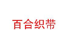 扬州百合织造有限公司