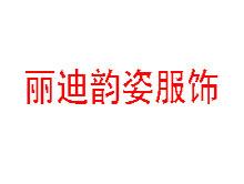 青島麗迪韻姿服飾有限公司
