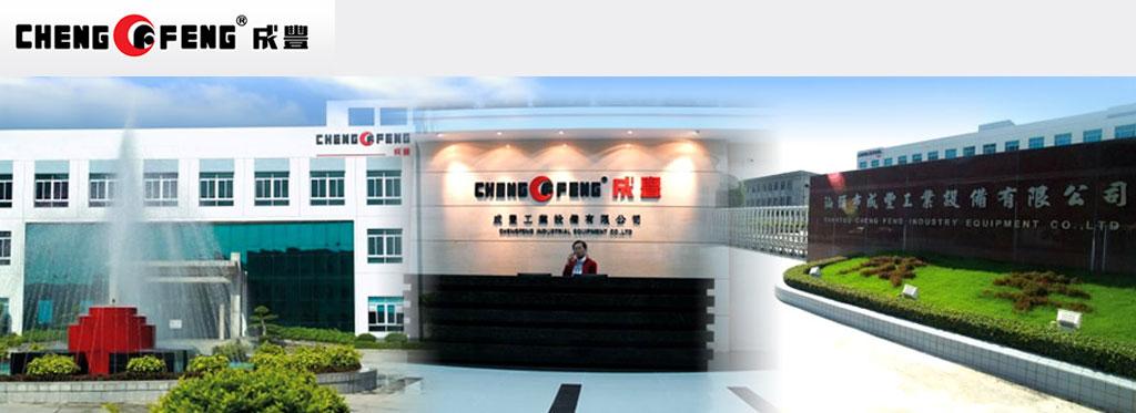 成豐機械工業(香港)發展公司