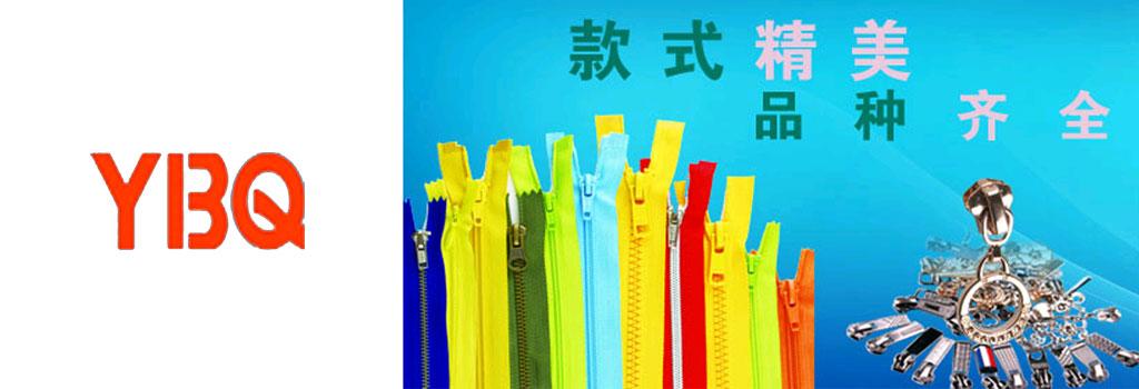 上海威靜拉鏈有限公司