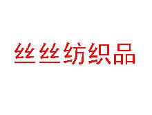 绍兴县丝丝纺织品有限公司