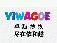 上海依和越纺织品有限公司