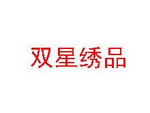 青島雙星繡品工業有限公司