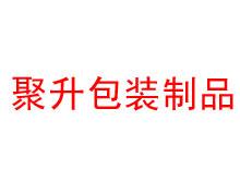 广州市聚升包装制品有限公司