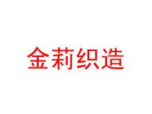 广州市金莉织造有限公司