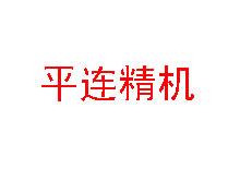 中山市平连精机科技有限公司