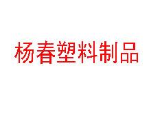 无锡市杨春塑料制品有限公司