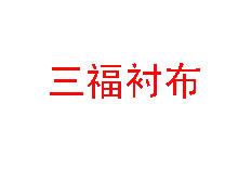 天津市三福衬布有限公司