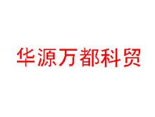 北京华源万都科贸有限公司