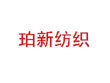 上海珀新纺织工艺有限公司