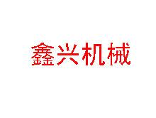 福建省晋江市鑫兴机械有限公司