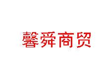上海馨舜商贸有限公司