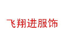 青岛飞翔进服饰有限公司