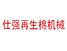 河北省香河县仕强再生棉机械