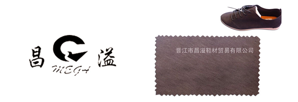 晋江市昌溢鞋材贸易有限公司