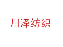 深泽县川泽纺织有限公司