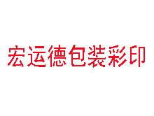 青岛宏运德包装制品有限公司