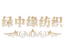 吳江市綠中緣紡織有限公司